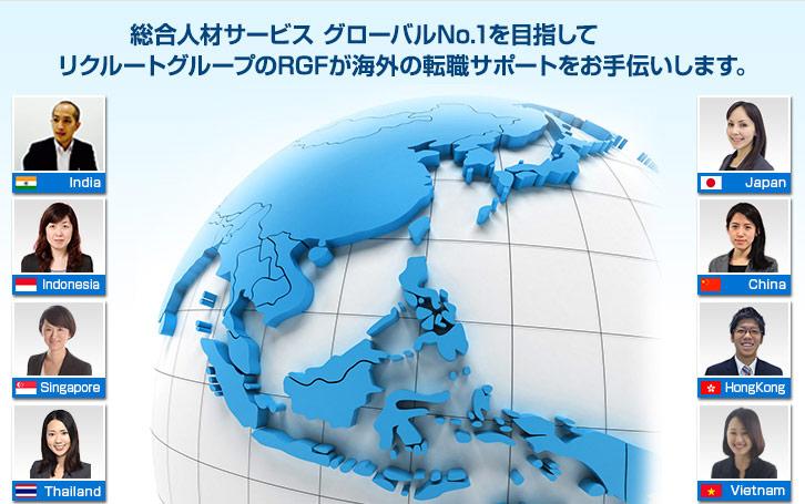 総合人材サービス グローバルNo.1を目指してリクルートグループのRGFが海外の転職サポートをお手伝いします。