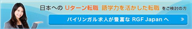 日本へのUターン、ご学力を活かした転職をご検討の方 バイリンガル求人が豊富なRGF Japanへ