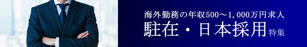 海外勤務の年収500~1,000万円求人、駐在・日本採用特集