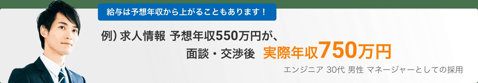 給与は予想年収から上がることもあります!例)求人情報 予想年収550万円が、面談・交渉後  実際年収750万円