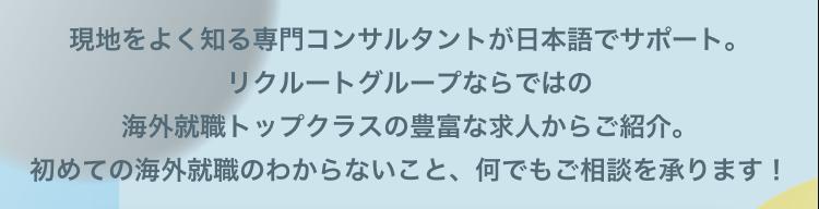 海外就職・転職・求人を日本語でサポート