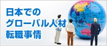 日本でのグローバル人材転職事情