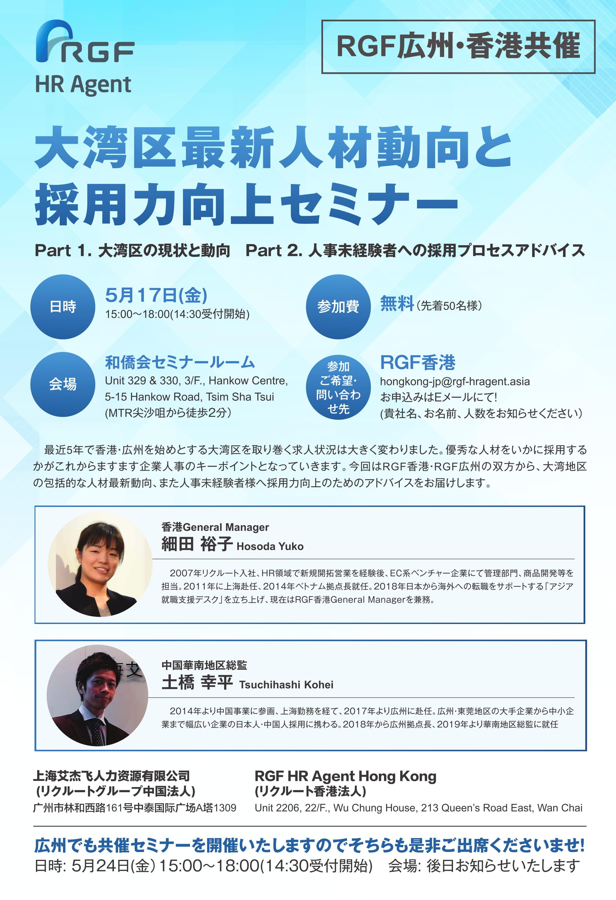 RGF2019年5月17日セミナー案内ポスター.jpg