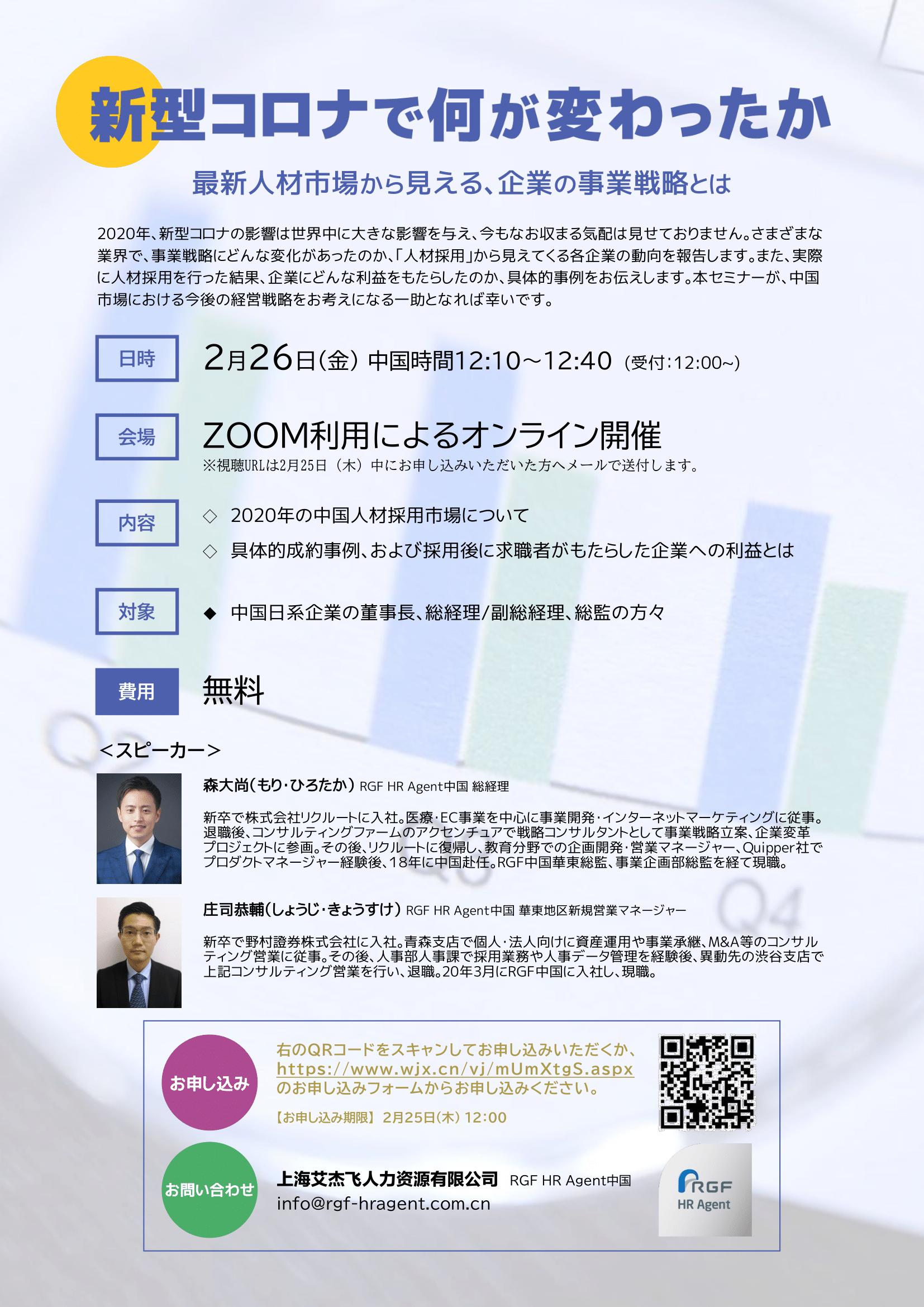 2021年2月26日オンラインセミナー_上海艾杰飞人力资源有限公司-1 - コピー.png